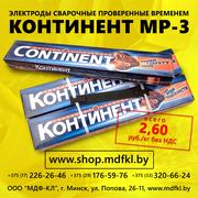 Электроды сварочные КОНТИНЕНТ МР3 пр-во РБ Светлогорский завод